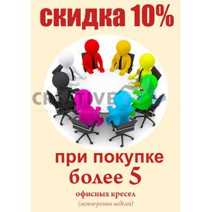 Скидка 10% при покупке от 5 кресел
