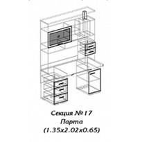 Персона секция № 17 парта