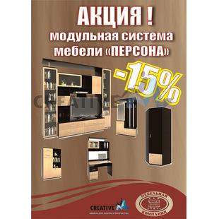 """АКЦИЯ -15% на модульную систему """"Персона"""""""