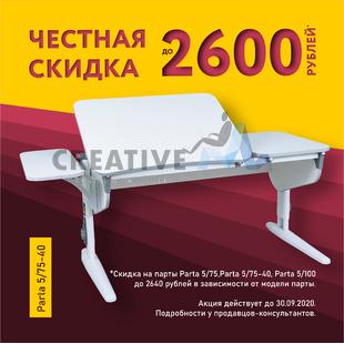 Честная скидка до 2600 рублей!