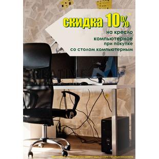 Скидка 10% на кресло компьютерное при покупке со столом компьютерным