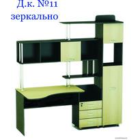 Домашний кабинет №11