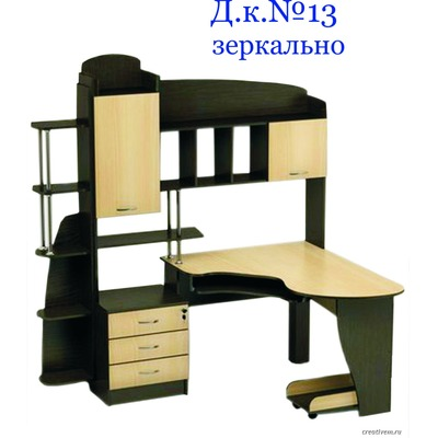 Домашний кабинет №13